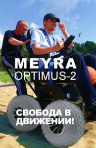 Нужна коляска Мэйра Оптимус2 для комфортного передвижения